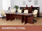 Где купить недорогую офисную мебель и мебель для руководителя